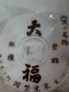 Okanokaifukufukuro