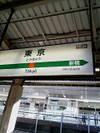 Tokyo910ita