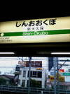 Shinoname