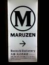 Maruzenoazo