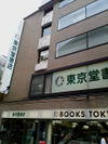 Tokyodou