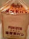 Fukupanfukuro