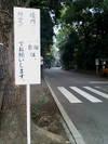 Minamitatefuda
