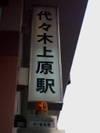 Yoyogiueharaeki2