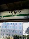 Itabashisaiita