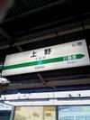 Ueno1112ita