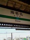 Ebinaita