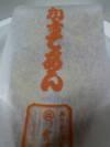 Aizukasutefukuro