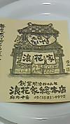 Nanichira