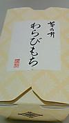 Kikuwarahako2