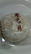 Hikurifukuro